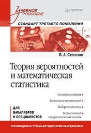 Теория вероятностей и математическая статистика: Учебное пособие. Стандарт третьего поколения ISBN 978-5-496-00120-5