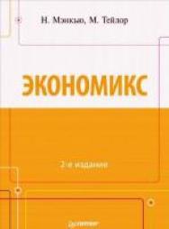 Экономикс. 2-е изд. ISBN 978-5-496-00138-0_1