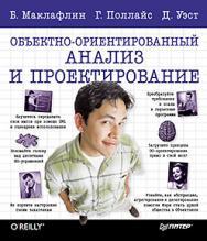 Объектно-ориентированный анализ и проектирование ISBN 978-5-496-00144-1