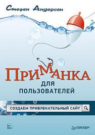 Приманка для пользователей: Создаем привлекательный сайт ISBN 978-5-496-00214-1