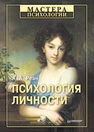 Психология личности ISBN 978-5-496-00226-4