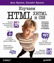 Изучаем HTML, XHTML и CSS ISBN 978-5-496-00327-8