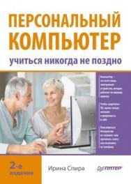 Персональный компьютер: учиться никогда не поздно. 2-е изд. ISBN 978-5-496-00333-9