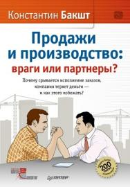 Продажи и производство: враги или партнеры? ISBN 978-5-496-00334-6