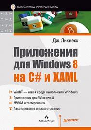 Приложения для Windows 8 на C# и XAML ISBN 978-5-496-00349-0