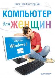 Компьютер для женщин. Изучаем Windows 8. ISBN 978-5-496-00358-2