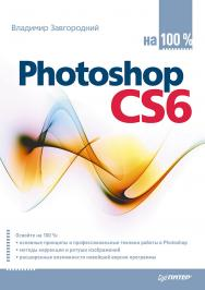 Photoshop CS6 на 100% ISBN 978-5-496-00388-9