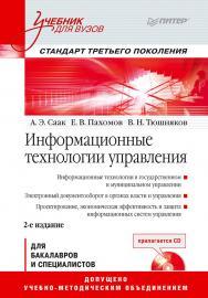 Информационные технологии управления: Учебник для вузов. 2-е изд. (+CD). — (Серия «Учебник для вузов»). ISBN 978-5-496-00447-3