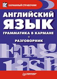 Английский язык. Грамматика в кармане + разговорник ISBN 978-5-496-00470-1