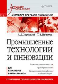 Промышленные технологии и инновации: Учебник для вузов. Стандарт третьего поколения ISBN 978-5-496-00479-4