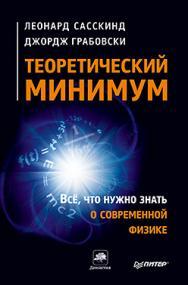 Теоретический минимум. Все, что нужно знать о современной физике ISBN 978-5-496-00501-2