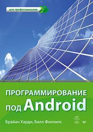 Программирование под Android. Для профессионалов ISBN 978-5-496-00502-9
