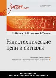 Радиотехнические цепи и сигналы: Учебник для вузов. Стандарт третьего поколения ISBN 978-5-496-00503-6