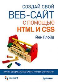 Создай свой веб-сайт с помощью HTML и CSS ISBN 978-5-496-00510-4