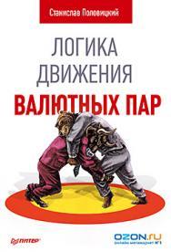 Логика движения валютных пар ISBN 978-5-496-00512-8