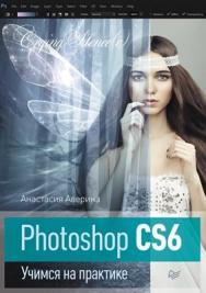Photoshop CS6 ISBN 978-5-496-00559-3