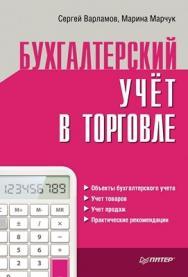 Бухгалтерский учет в торговле ISBN 978-5-496-00575-3