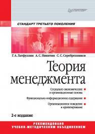 Теория менеджмента: Учебник для вузов. 2-е изд. Стандарт 3-го поколенияю — (Серия «Учебник для вузов») ISBN 978-5-496-00576-0