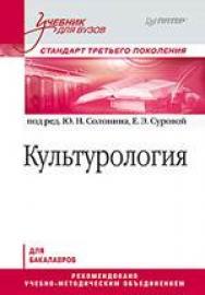 Культурология : Учебник для вузов. Стандарт третьего поколения ISBN 978-5-496-00632-3