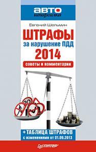 Штрафы за нарушение ПДД 2014. Советы и комментарии ISBN 978-5-496-00643-9