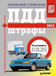 ПДД+Штрафы 2013. Карманный справочник ISBN 978-5-496-00644-6