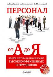 Персонал от А до Я. Подбор, мотивация и удержание высокоэффективных сотрудников. ISBN 978-5-496-00649-1