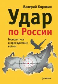 Удар по России. Геополитика и предчувствие войны ISBN 978-5-496-00707-8