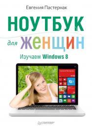 Ноутбук для женщин. Изучаем Windows 8. ISBN 978-5-496-00708-5