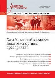 Хозяйственный механизм авиатранспортных предприятий: Учебное пособие ISBN 978-5-496-00709-2