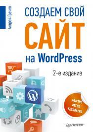 Создаем свой сайт на WordPress: быстро, легко и бесплатно. 2-е изд. ISBN 978-5-496-00718-4