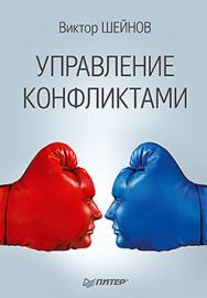 Управление конфликтами ISBN 978-5-496-00725-2