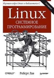 Linux. Системное программирование. 2-е изд. ISBN 978-5-496-00747-4