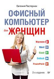 Офисный компьютер для женщин 2-е изд. ISBN 978-5-496-00748-1