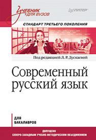 Современный русский язык. Учебник для вузов. Стандарт третьего поколения ISBN 978-5-496-00754-2