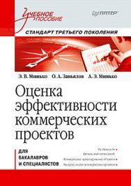 Оценка эффективности коммерческих проектов: Учебное пособие. Стандарт третьего поколения ISBN 978-5-496-00758-0