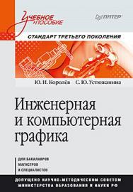 Инженерная и компьютерная графика. Учебное пособие. Стандарт третьего поколения ISBN 978-5-496-00759-7
