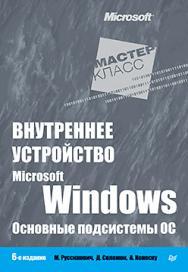 Внутреннее устройство Microsoft Windows. 6-е изд. Основные подсистемы ОС ISBN 978-5-496-00791-7