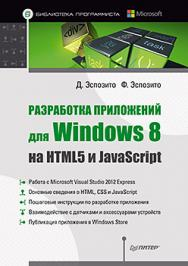 Разработка приложений для Windows 8 на HTML5 и JavaScript ISBN 978-5-496-00794-8