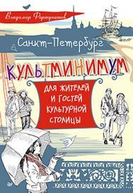 Санкт-Петербург. Культминимум для жителей и гостей культурной столицы ISBN 978-5-496-00798-6