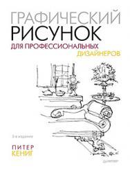 Графический рисунок для профессиональных дизайнеров ISBN 978-5-496-00800-6
