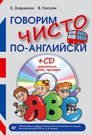Говорим чисто по-английски ISBN 978-5-496-00804-4