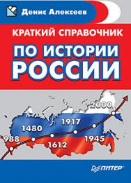 Краткий справочник по истории России ISBN 978-5-496-00808-2