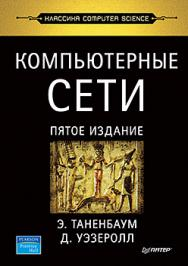 Компьютерные сети. 5-е изд. ISBN 978-5-496-00831-0