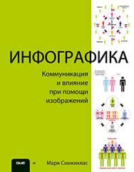 Инфографика. Коммуникация и влияние при помощи изображений ISBN 978-5-496-00835-8