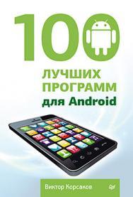100 лучших программ для Android ISBN 978-5-496-00850-1