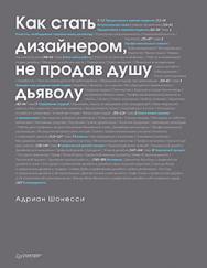 Как стать дизайнером, не продав душу дьяволу ISBN 978-5-496-00854-9