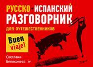 Русско-испанский разговорник для путешественников ISBN 978-5-496-00871-6