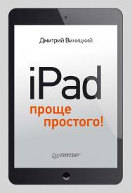 iPad — проще простого! ISBN 978-5-496-00889-1