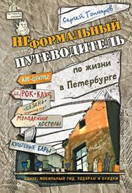Неформальный путеводитель по жизни в Петербурге, версия 2.014 ISBN 978-5-496-00895-2
