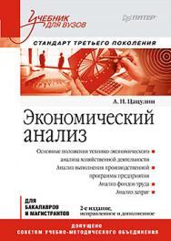 Экономический анализ: Учебник для вузов. 2-е изд., исправленное и дополненное. Стандарт третьего поколения. ISBN 978-5-496-00909-6